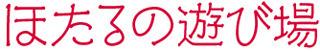 minnanohiroba.jpg