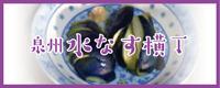 mizunasu-blog.jpg